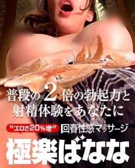 ◆S〇X以上に満たされる極楽デトックス◆:極楽ばなな福岡店(福岡高級デリヘル)