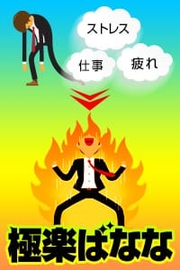 ◆ご新規様限定割引◆:極楽ばなな 大阪店(大阪高級デリヘル)
