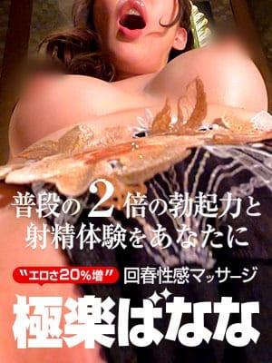 ◆S〇X以上に満たされる 心とバナナの極楽デトックス◆:極楽ばなな 大阪店(大阪高級デリヘル)