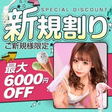 ♡割引一覧♡:COCODOLL♡TOKYO ~ココドール東京~(新宿高級デリヘル)