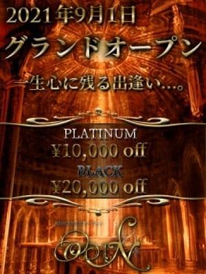 グランドオープン:高級派遣倶楽部 オーディン(六本木・赤坂高級デリヘル)