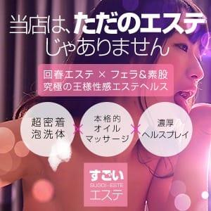 お得な割引情報!!:すごいエステ 浜松店(東海・中部高級デリヘル)