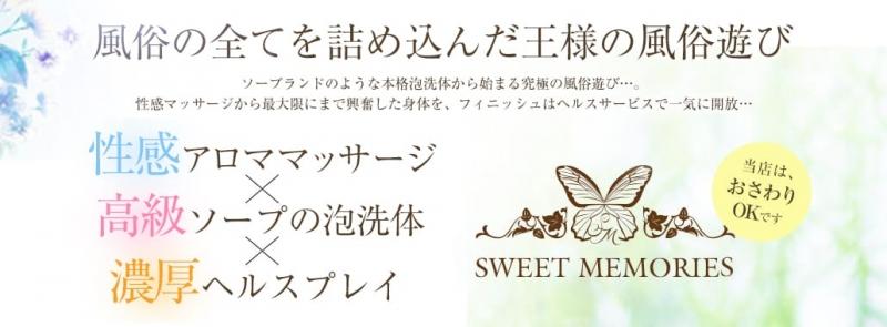SWEET MEMORIES in 静岡(東海・中部高級デリヘル)