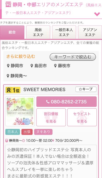 エステ大手サイトエリア一位!:SWEET MEMORIES in 静岡(東海・中部高級デリヘル)