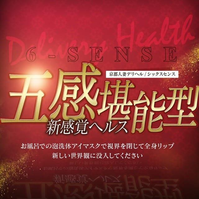 五感を駆使して楽しむ女性先導型ヘルス!京都に誕生!!:6-SENSE(シックスセンス)(京都高級デリヘル)