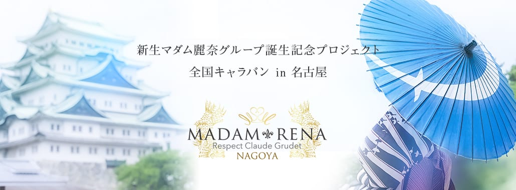 マダム麗奈グループin名古屋