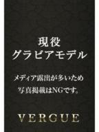 優希ナオ:ヴェルグ(渋谷・恵比寿・青山高級デリヘル)