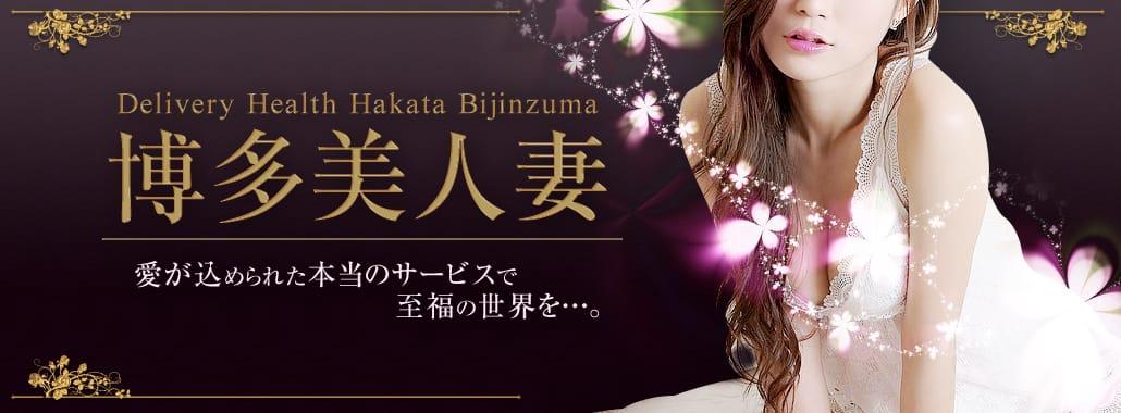 博多美人妻(福岡高級デリヘル)
