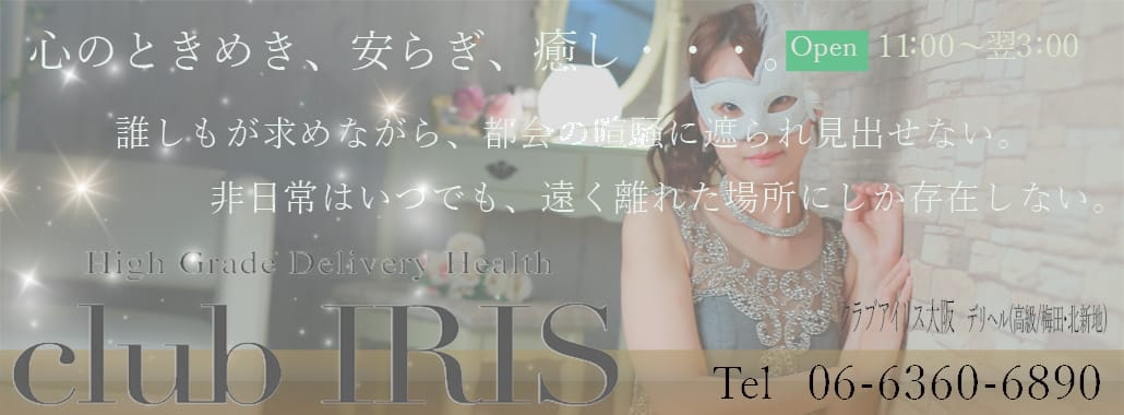 クラブ アイリス大阪