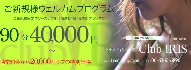 クラブ アイリス大阪(大阪高級デリヘル)