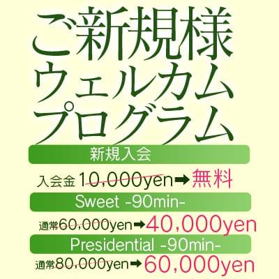 ご新規様 特別料金でご案内いたします。:クラブ アイリス大阪(大阪高級デリヘル)