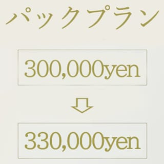 お得なバックプラン:クラブ アイリス大阪(大阪高級デリヘル)