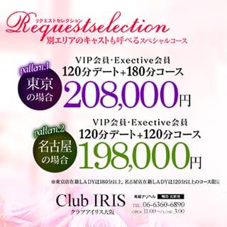 リクエストセレクション:クラブ アイリス大阪(大阪高級デリヘル)