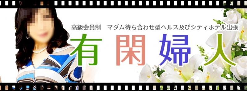 有閑婦人(大阪高級デリヘル)