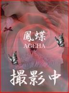 ちえ:大阪高級デリヘル 鳳蝶~AGEHA~(大阪高級デリヘル)