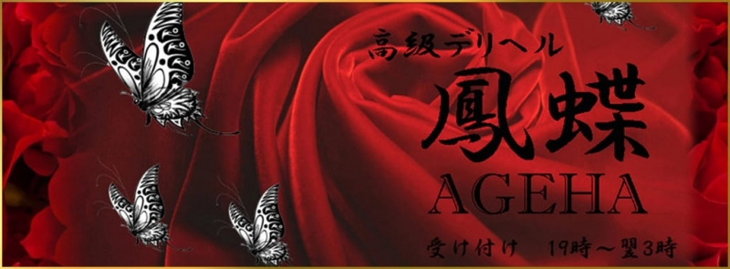 大阪高級デリヘル 鳳蝶~AGEHA~(大阪高級デリヘル)