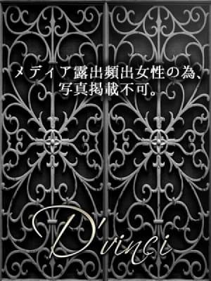 (6s+★)多岐川 カレン:D.vinci(ダヴィンチ)(渋谷・恵比寿・青山高級デリヘル)