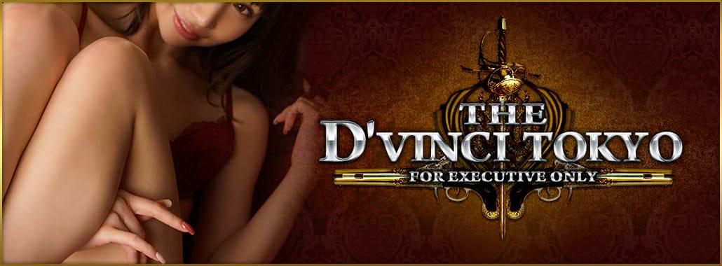 D.vinci(ダヴィンチ)