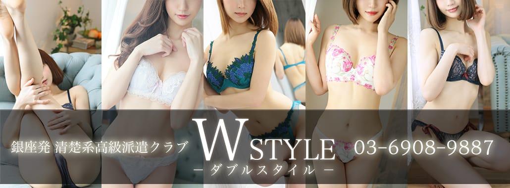 W STYLE(銀座・汐留)