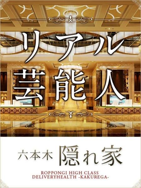 Harukaの画像1:六本木 隠れ家(六本木・赤坂高級デリヘル)