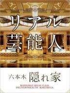芸能系タレント:六本木 隠れ家(六本木・赤坂高級デリヘル)