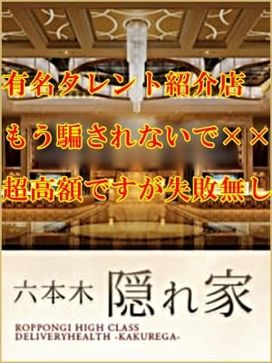 令和最初の男の贅沢を貴方へ…:六本木 隠れ家(六本木・赤坂高級デリヘル)