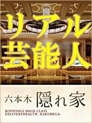バイタリティーある男の贅沢は当倶楽部で!:六本木 隠れ家(六本木・赤坂高級デリヘル)