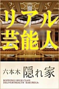 今週末も日本最高級の六本木隠れ家で!:六本木 隠れ家(六本木・赤坂高級デリヘル)