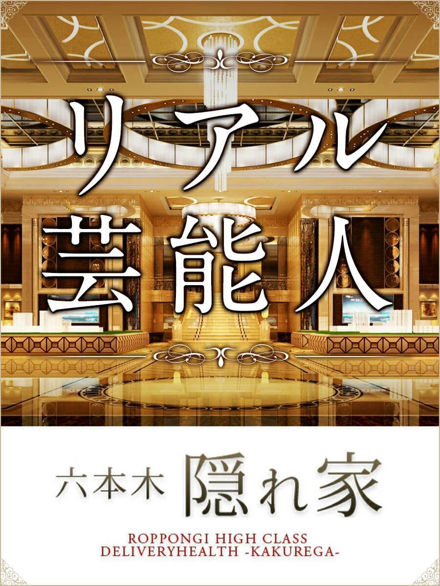 ◆日本一ハイレベルな女性をお届けします◆:六本木 隠れ家(六本木・赤坂高級デリヘル)