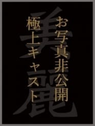 岡部 麻璃亜:STYLISH CLUB(六本木・赤坂高級デリヘル)