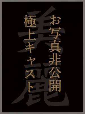 入山 もかの画像1:STYLISH CLUB(六本木・赤坂高級デリヘル)