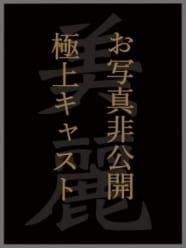 入山 もか:STYLISH CLUB(六本木・赤坂高級デリヘル)