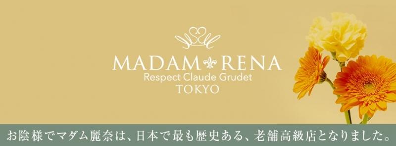 <高級デリヘル>マダム麗奈東京(六本木・赤坂高級デリヘル)