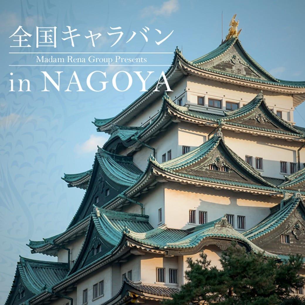全国キャラバン in 名古屋 :<高級デリヘル>マダム麗奈東京(六本木・赤坂高級デリヘル)