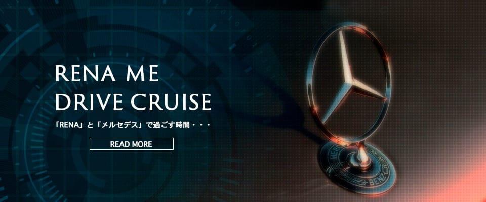 RENA ME DRIVE CRUISE:<高級デリヘル>マダム麗奈東京(六本木・赤坂高級デリヘル)