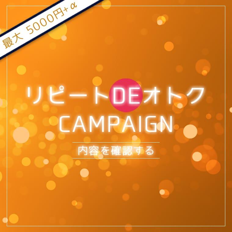 【リピートDEお得!!CAMPAIGN】:マリアテレジア東京(品川高級デリヘル)
