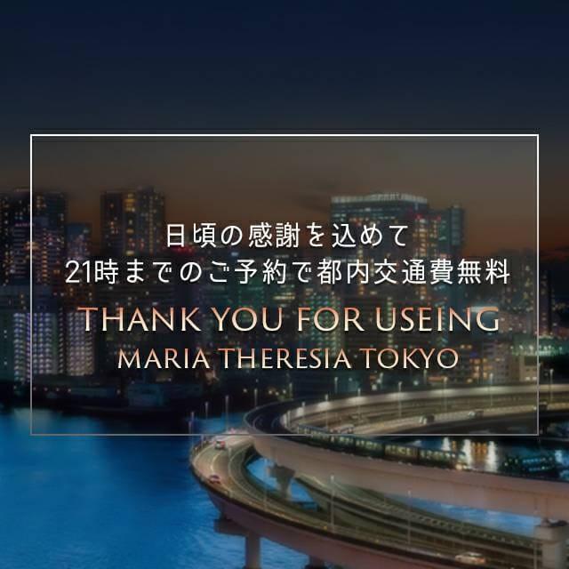 ◇◆◇【21時までのご予約で、都内の交通費無料】◇◆◇:マリアテレジア東京(品川高級デリヘル)