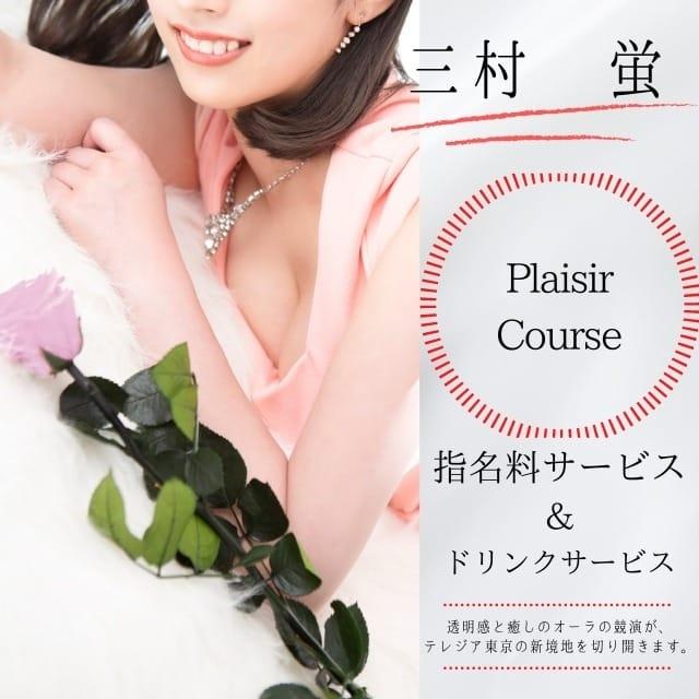 【New Plaisir Lady】三村 蛍さんご指名でお得なイベント開催:テレジア東京(品川高級デリヘル)