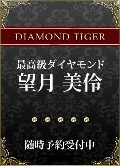 望月 美伶:CLUB虎の穴 新宿店(新宿高級デリヘル)