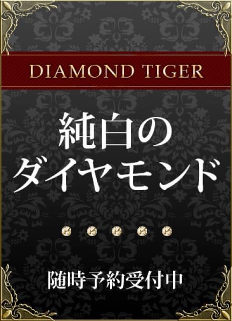 純白のダイヤモンド:CLUB虎の穴 新宿店(新宿高級デリヘル)