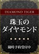 珠玉のダイヤモンド:CLUB虎の穴 新宿店(新宿高級デリヘル)