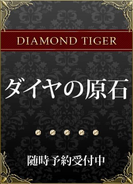 ダイヤの原石:CLUB虎の穴 新宿店(新宿高級デリヘル)