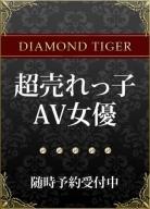 超売れっ子AV女優:CLUB虎の穴 新宿店(新宿高級デリヘル)