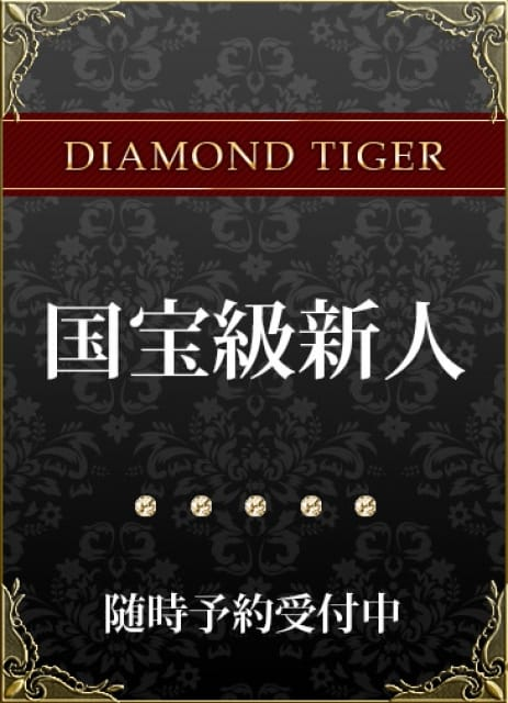 国宝級新人:CLUB虎の穴 新宿店(新宿高級デリヘル)