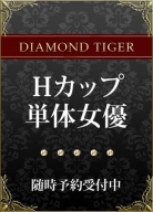 Hカップ単体:CLUB虎の穴 新宿店(新宿高級デリヘル)