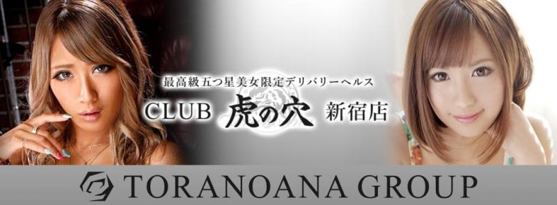 CLUB虎の穴 新宿店(新宿高級デリヘル)