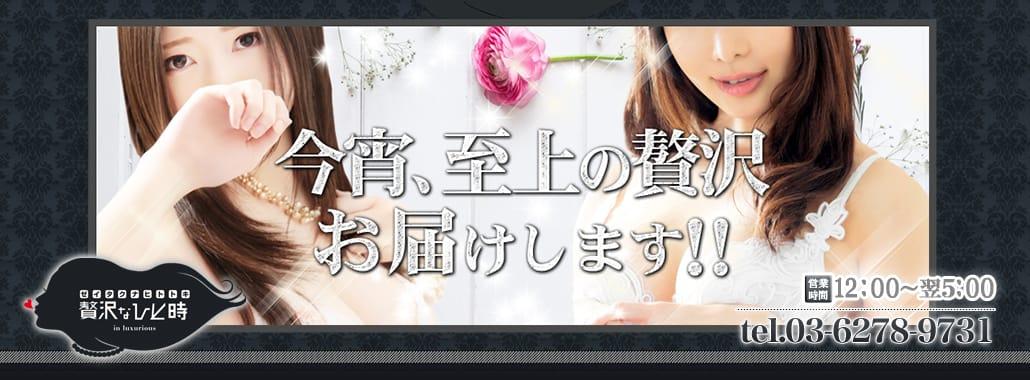 贅沢なひと時(新宿高級デリヘル)
