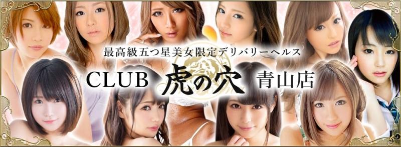 CLUB虎の穴 青山店(渋谷・恵比寿・青山高級デリヘル)
