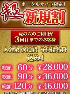 【総額28000円】超新規割り!!開催中!!:CLUB虎の穴 青山店(渋谷・恵比寿・青山高級デリヘル)