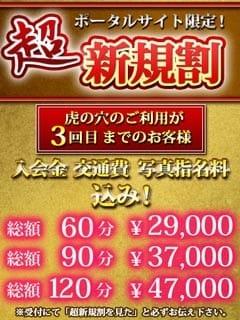 【総額 29,000円】特別料金 超新規割!!:CLUB虎の穴 青山店(渋谷・恵比寿・青山高級デリヘル)